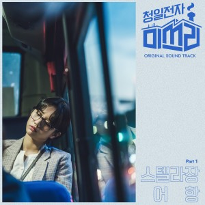Listen to Fishbowl song with lyrics from 스텔라 장