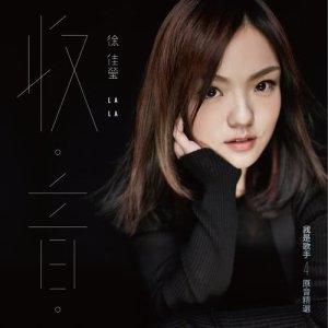 收聽徐佳瑩的不痛歌詞歌曲