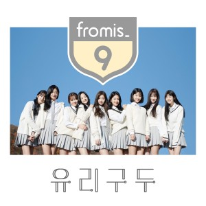 Dengarkan Glass Shoes lagu dari fromis_9 dengan lirik