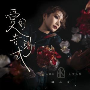 關心妍的專輯愛的告別式