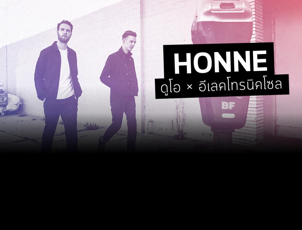 HONNE – สองหนุ่มดูโอกับดนตรีอีเลคโทรนิคโซล