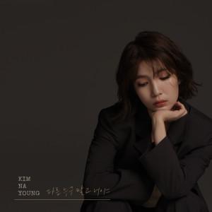 Not Anyone Else dari Kim Na Young