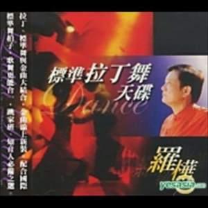 羅樺的專輯標準拉丁舞天碟