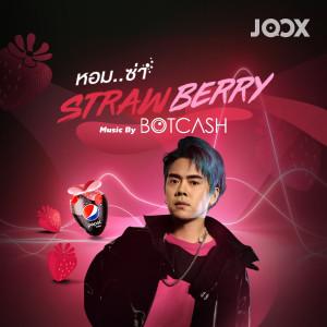 Album หอมซ่า from BOTCASH