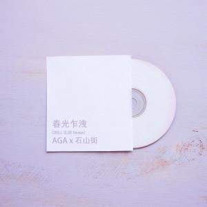 AGA的專輯春光乍洩 (Chill Club Version)