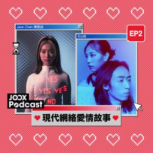 Jace Chan的專輯現代網絡愛情故事 EP2
