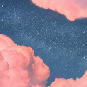 Album Milky Way from 길구봉구