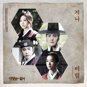 G.NA的專輯Diary of a Night Watchman Original Soundtrack