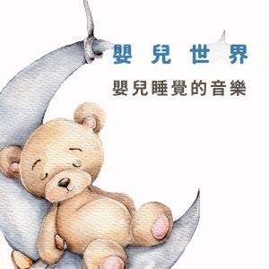 Relaxing BGM Project的專輯嬰兒世界: 嬰兒睡覺的音樂