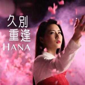 HANA 菊梓喬的專輯久別重逢 - 電視劇 : 三生三世十里桃花 主題曲