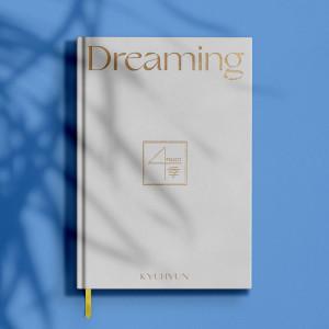 收聽曺圭賢的Dreaming歌詞歌曲