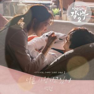 Album Dr. Romantic 2 OST Part.1 from 백현