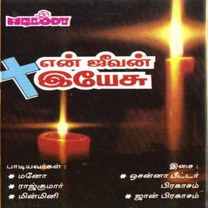 Album EN JEEVAN YESU from SP Balasubramaniam