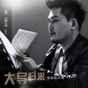 徐嘉良的專輯徐嘉良 配樂 大導歸來 電影原聲帶