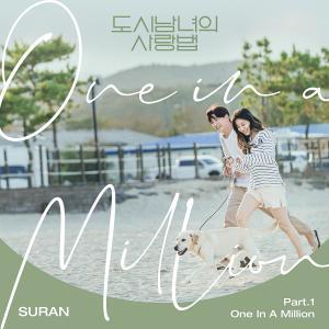 Suran的專輯Lovestruck in the City (Original Television Soundtrack) Pt.1