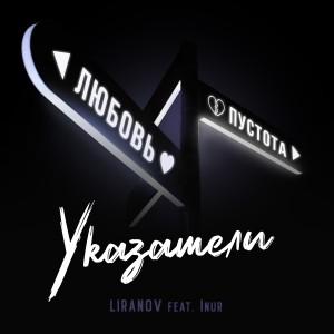 Album Указатели from Inur