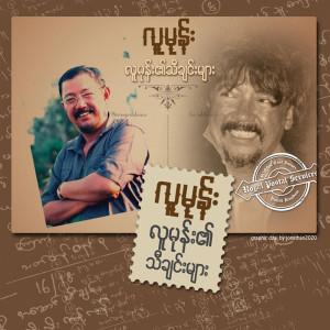 Album လူမုန်းသီချင်းများ from Lu Mone