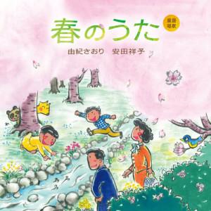 Saori Yuki的專輯Douyou Shouka Haruno Uta