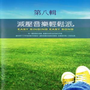 Mau Chih Fang的專輯減壓音樂輕鬆派 第八輯