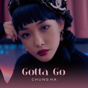 金請夏的專輯Gotta Go