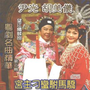 胡美儀的專輯粵劇名曲精華 (二) : 宮主刁蠻駙馬驕