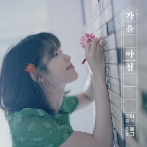 IU的專輯[Gaeul Achim] : Autumn morning