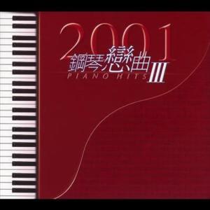 2001 Gang Qin Lian Qu Piano Hits III 2001 Gan Shi Liang (甘仕良)
