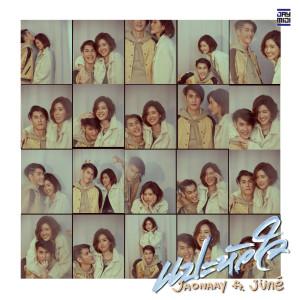 อัลบัม แปะหัวใจ (14th Feb) - Single ศิลปิน Jaonaay