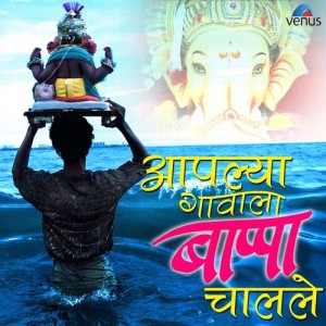 Album Aaplya Gavala Bappa Chalale from Various Artists