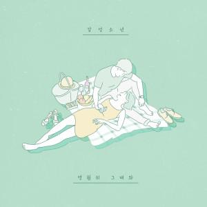 Album 永远和你 from 감성소년