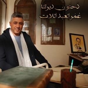 Album Dahnoon Deeratna from Omar Alabdallat