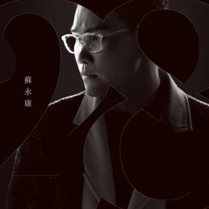 蘇永康的專輯28