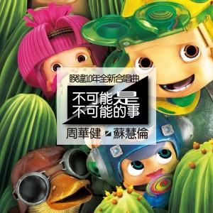 蘇慧倫的專輯周華健 & 蘇慧倫2013全新合唱曲第一彈 不可能是不可能的事