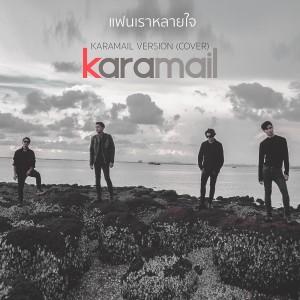 อัลบัม แฟนเราหลายใจ Karamail Version (Cover) ศิลปิน Karamail