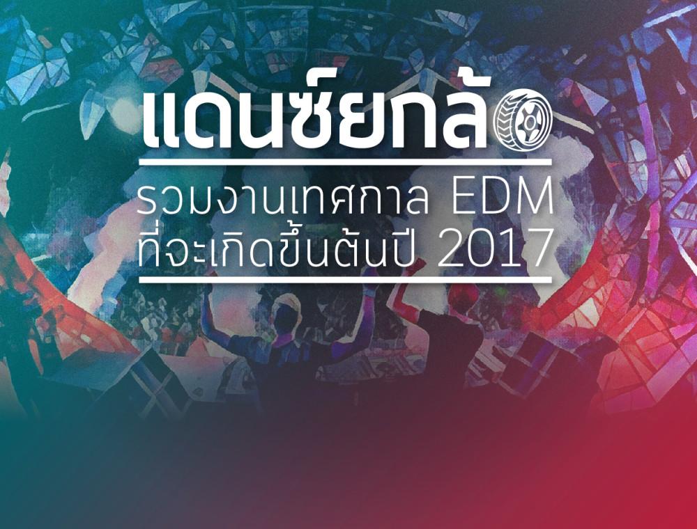 ชาวขาแด๊นซ์โปรดทราบ! รวมงานเทศกาล EDM ที่จะเกิดขึ้นต้นปี 2017