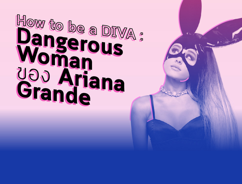 How to be a DIVA: Dangerous Woman ของ Ariana Grande