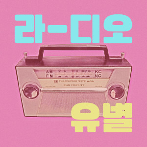 유별的專輯Radio