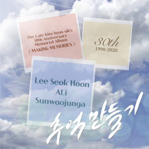 """Album the late Kim Hyun-sik's 30th Anniversary Memorial Album """"Making Memories"""" Part 4 from 이석훈"""