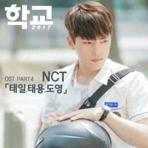 收聽NCT (태일, 태용, 도영)的Stay In My Life (Instrumental)歌詞歌曲