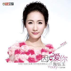 陶鈺玉的專輯因為愛你