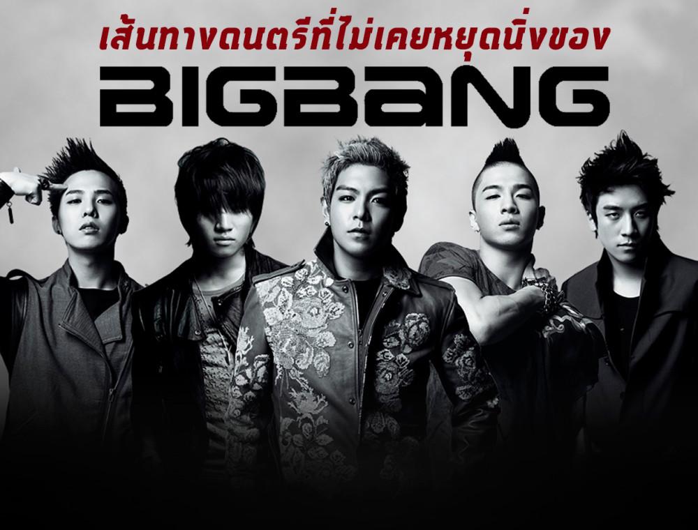 """""""BIGBANG"""" เส้นทางดนตรีที่ไม่เคยหยุดนิ่งกับการเป็นวง K-Pop อันดับ 1"""