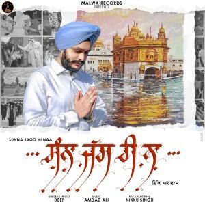 Album Suna Jagg Hi Naa Ek Ardaas from DEEP