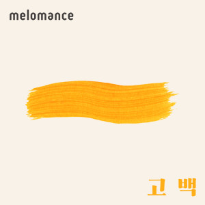 อัลบัม Go Back ศิลปิน MeloMance