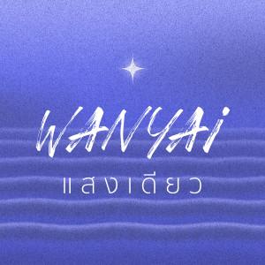 อัลบัม แสงเดียว ศิลปิน Wanyai