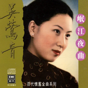 Album The Legendary Chinese Hits 8 Woo Ing Ing Min Jiang Ye Qu from 吴莺音