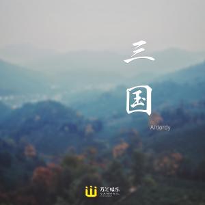 AirJordy的專輯電音三國