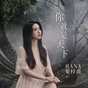 HANA 菊梓喬的專輯你就是天下 (電視劇《倚天屠龍記》片尾曲)