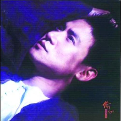 Ni Zhi Bu Zhi Dao 1994 Jacky Cheung