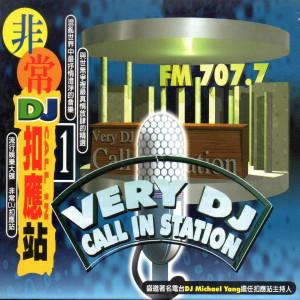 Album 非常dj扣应站 01 (Very Dj Call In Station) from Wilson Philips