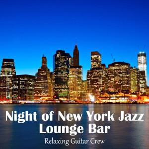 Relaxing Guitar Crew的專輯Night of New York Jazz - Lounge Bar